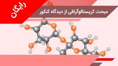 معرفی گرایش استخراج در مهندسی مواد