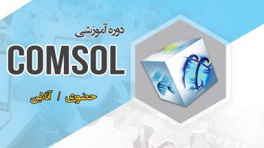 دوره آموزش کامسول (COMSOL)