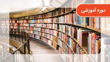 آموزش آموزش چاپ آثار به صورت کتاب (در انتشارات ماهواره)