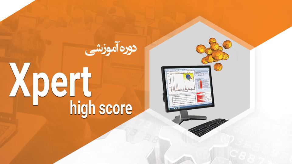 آموزش نرم افزار اکسپرت xpert highscore