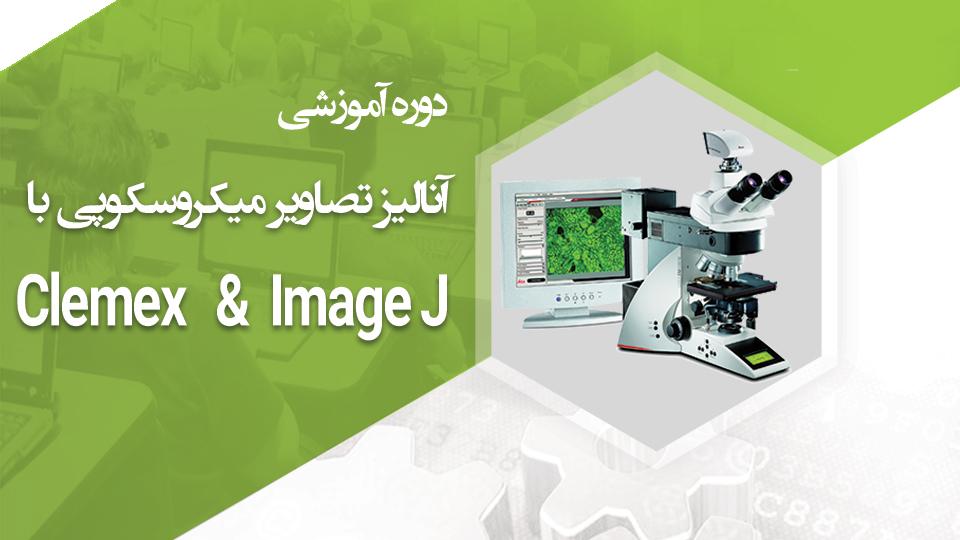 دوره آنالیز تصاویر میکروسکوپی با Clemex & Image J