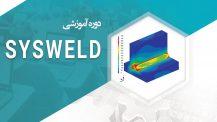 آموزش شبیه سازی جوشکاری با نرم افزار SYSWELD