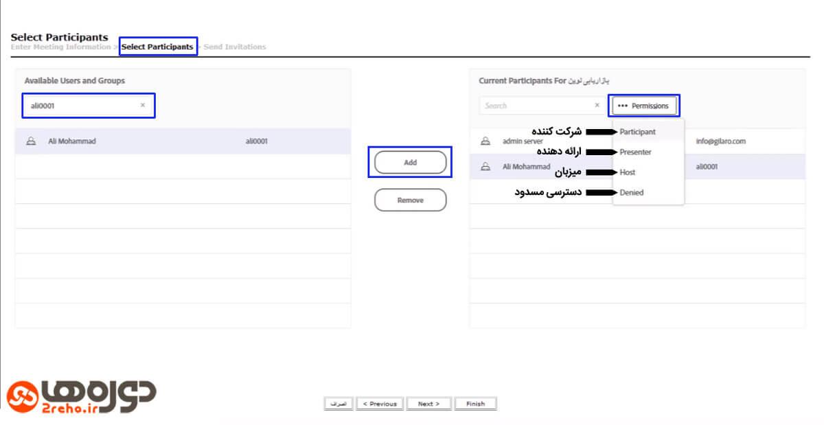 تعیین سطح دسترسی برای کاربران آدوبی کانکت