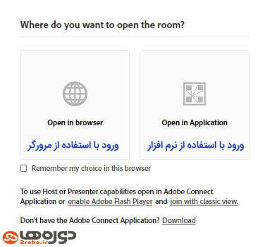 ورود به کلاس با استفاده از مرورگر و نرم افزار ادوب کانکت