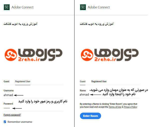 ورود نام کاربری و رمز عبور در Adobe connect