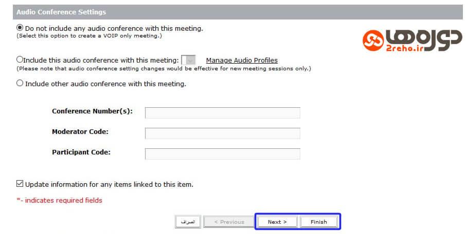 ساخت میتینگ (Meeting) در ادوب کانکت