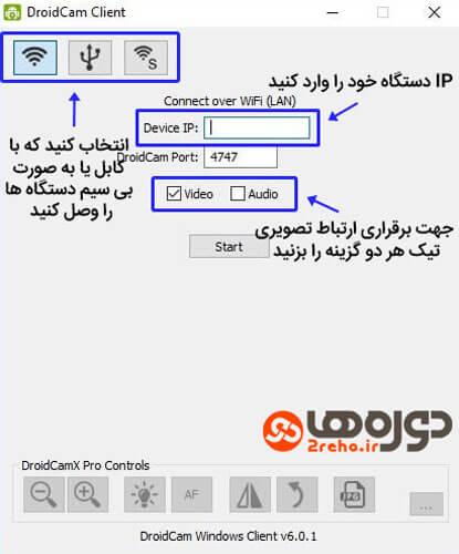تنظیمات صدا و تصویر نرم افزار DroidCam ارتباط تصویری در Adobe Connect