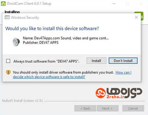 تنظیمات صوتی نرم افزار DroidCam