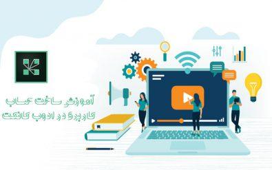 آموزش ساخت حساب کاربری در ادوب کانکت