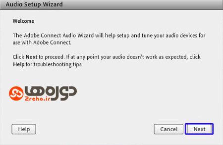 تنظیمات صدا در ادوب کانکت (Adobe Connect)