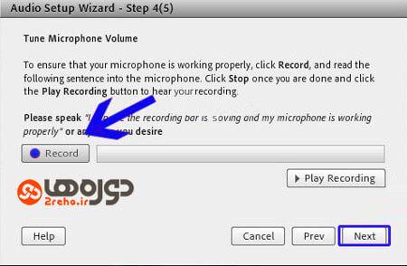 ضبط صدا با استفاده از نرم افزار Adobe Connect