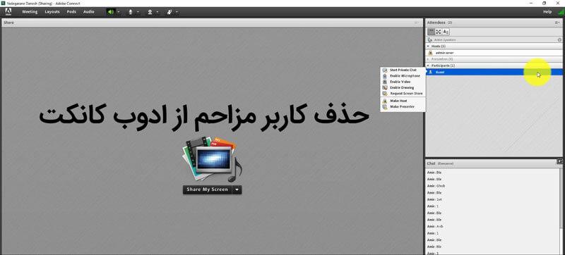 آموزش حذف کاربر از کلاس مجازی