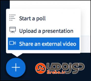 اضافه کردن ویدئو در بیگ بلو باتن
