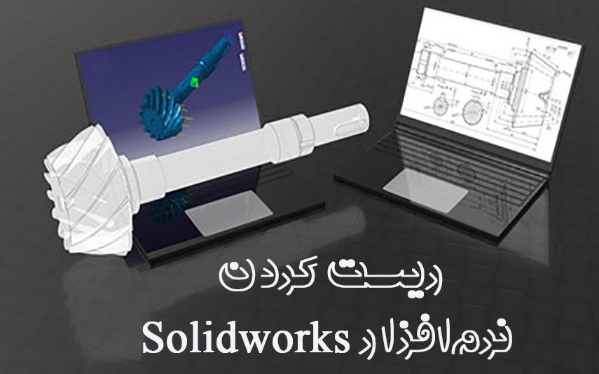 ریست کردن نرمافزار سالیدورکس