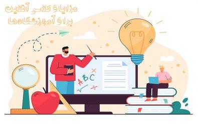 مزایای کلاس آنلاین برای آموزشگاه ها