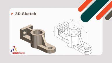 ترسیم سه بعدی در سالیدورکس (محیط 3D Sketch)