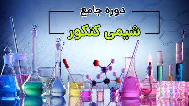 دوره آموزش شیمی جامع کنکور