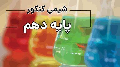 آموزش شیمی دهم کنکور
