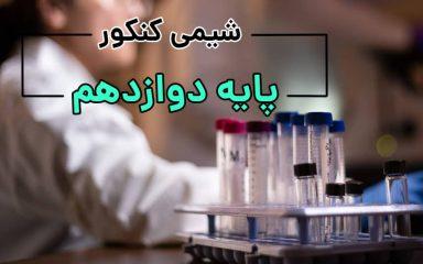 دوره آموزش شیمی دوازدهم کنکور