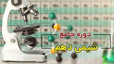 دوره آموزش جامع شیمی دهم (شیمی 1)