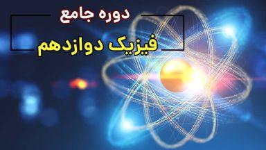 دوره آموزش جامع فیزیک دوازدهم (فیزیک 3)