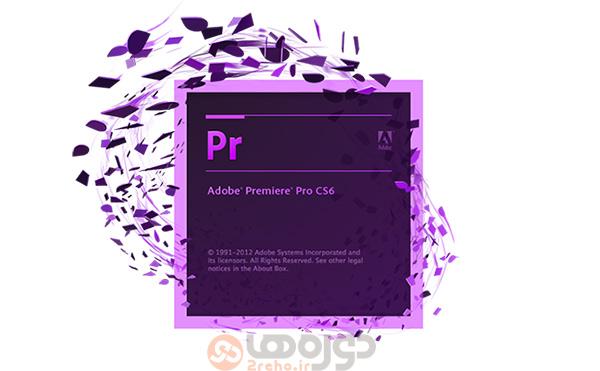 آموزش نرم افزار ادوب پریمیر (Adobe Premiere)